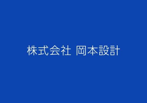 株式会社 岡本設計