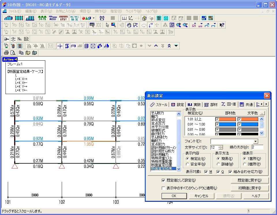 3D作図-断面検定比の色別表示