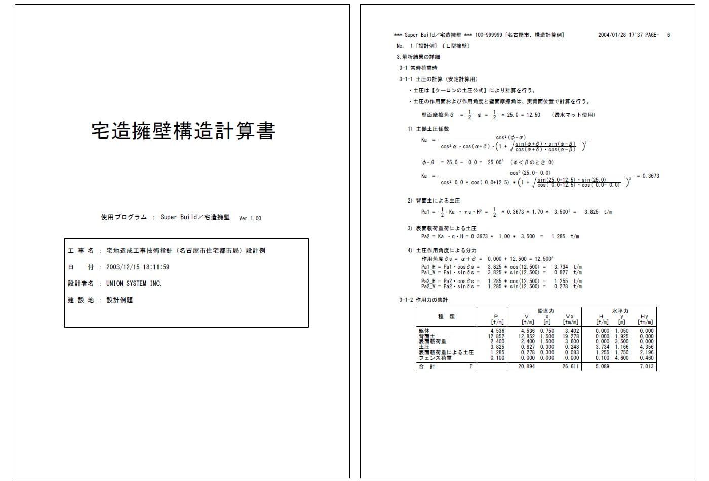 『宅造擁壁構造計算書』サンプル