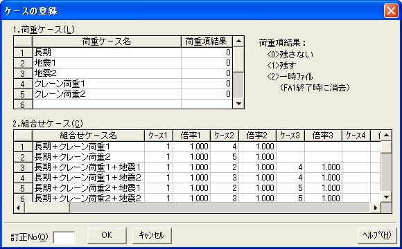 荷重ケース・組合せケースの登録画面