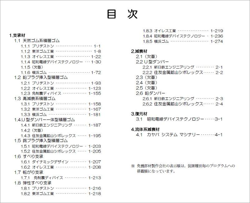 免震部材データベース