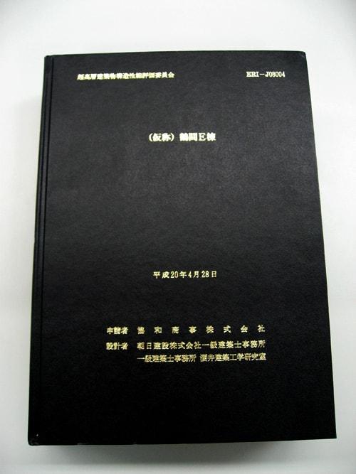大臣認定番号:MNNN-3015免震構造計算図書