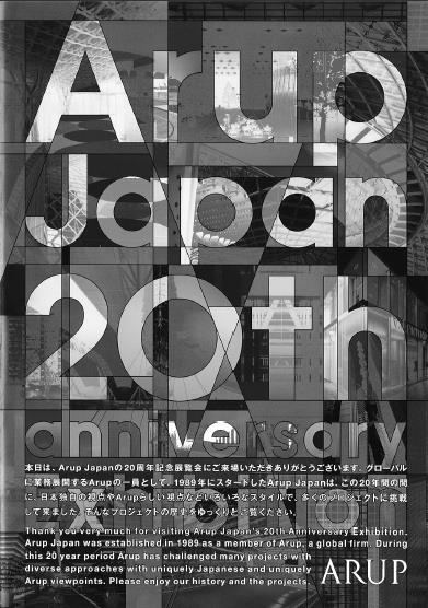 ArupJapan設立20周年記念展覧会