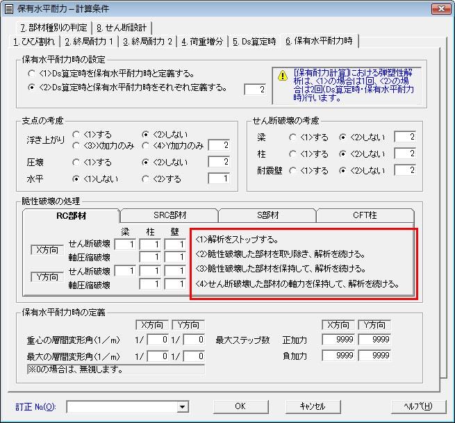 増分解析のストップ方法-『SS3』
