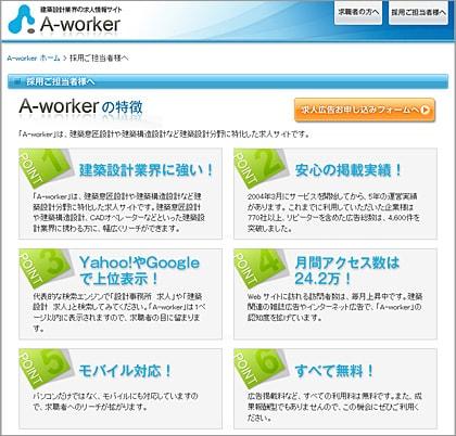 「A-worker」