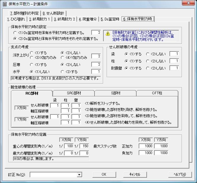 保有水平耐力-計算条件