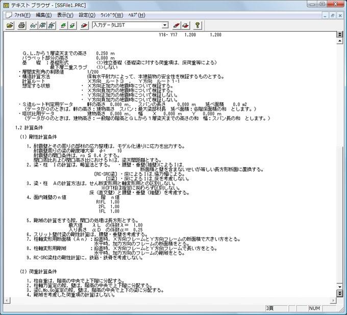 計算書出力の画面表示