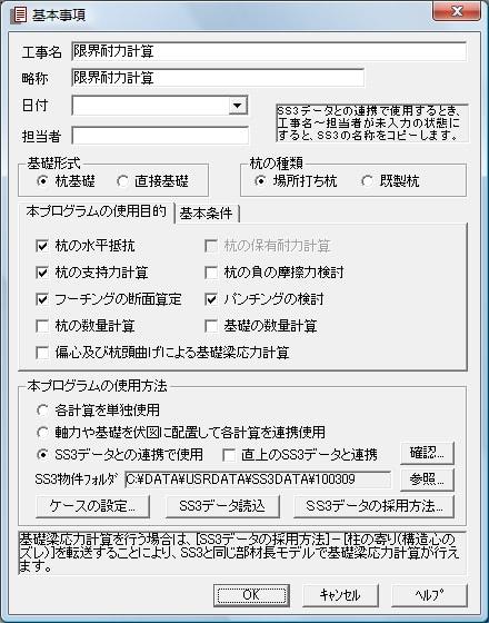 基礎設計支援ソフトウェア『BF1』