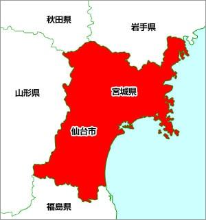 仙台市(宮城県)
