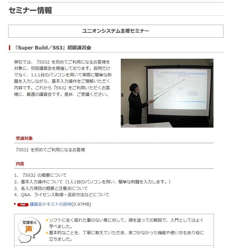 webサイト-セミナー情報