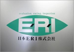 日本ERI株式会社様