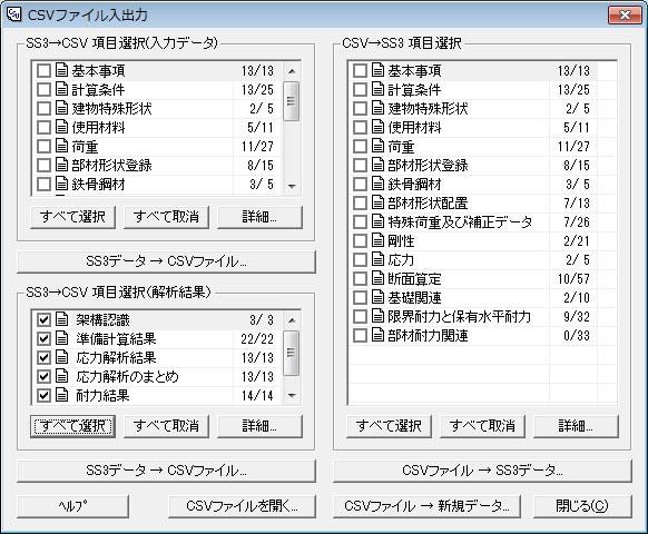 CSVファイル入出力