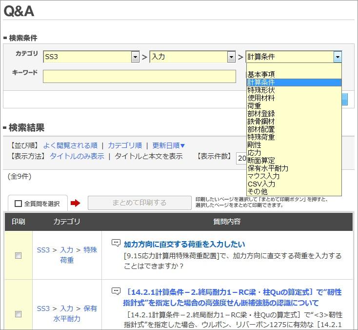 「Q&A」検索画面