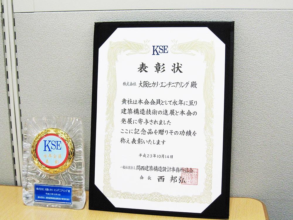 KSE(関西建築構造設計事務所協会)