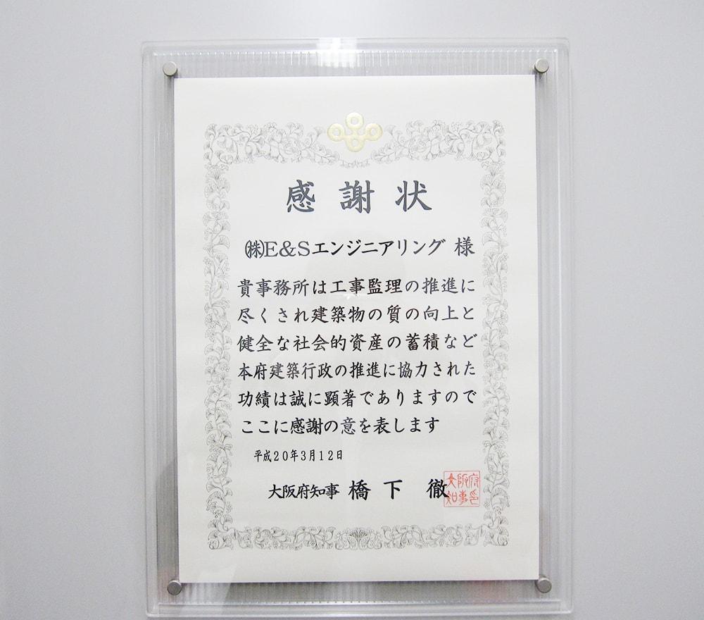 大阪府から表彰されました