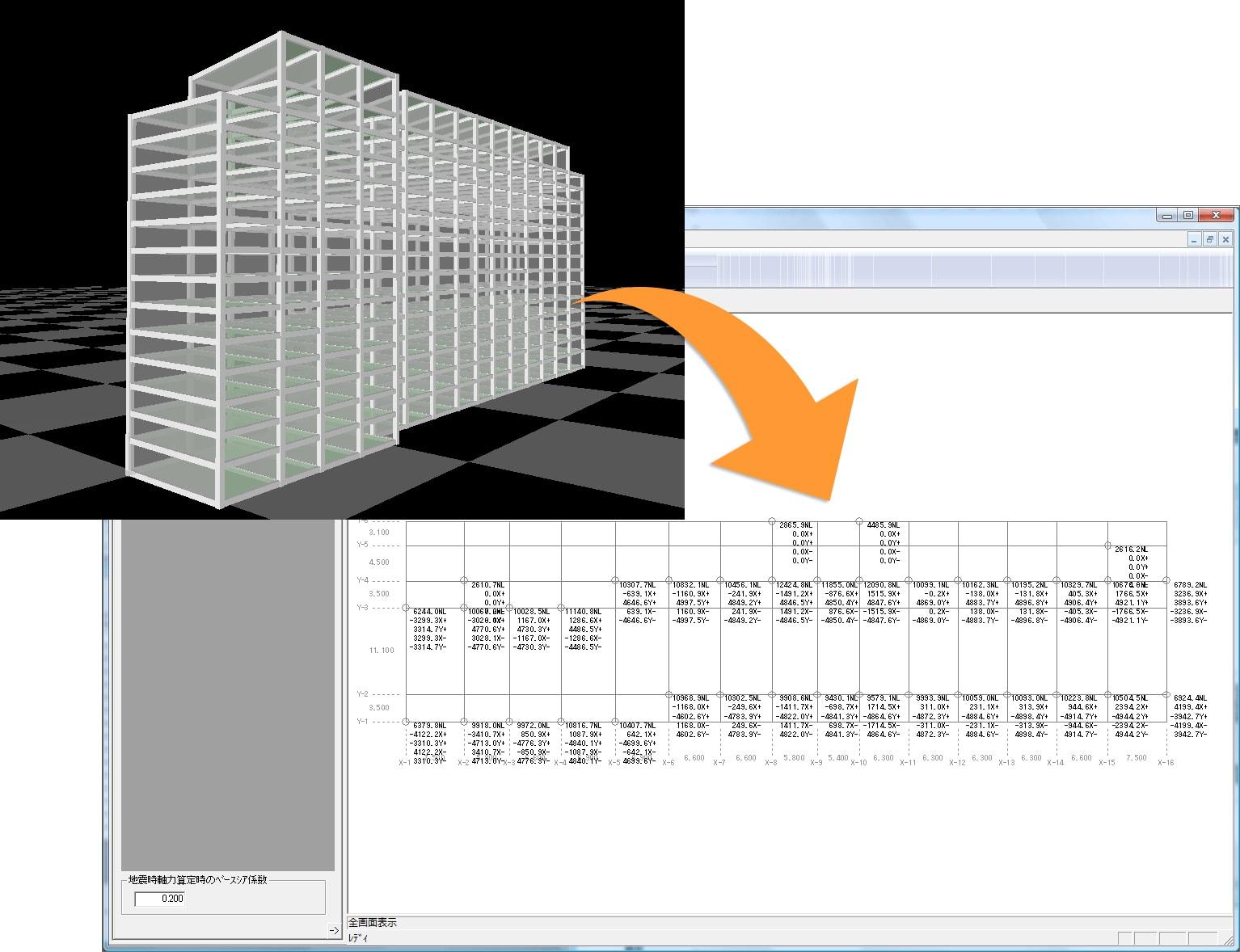 『IsolationPRO』-軸力データのインポート