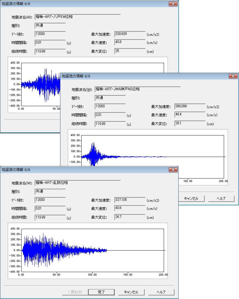 『ShakePRO-L』-地震動波形