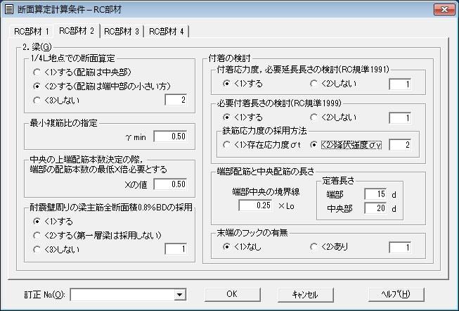 断面算定計算条件-付着の検討
