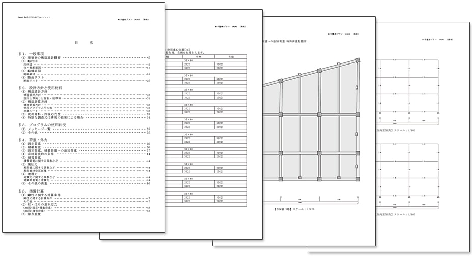 『SS3』構造計算書