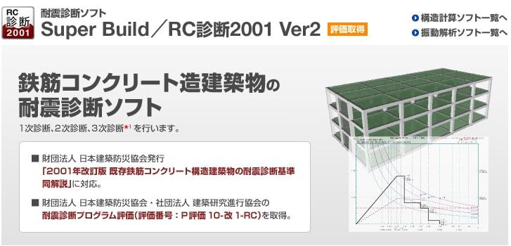 耐震診断ソフトウェア『RC診断2001Ver2』