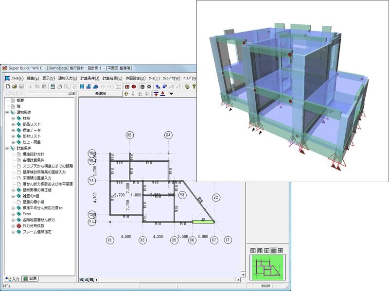 壁式一貫構造計算ソフトウェア『WRC』
