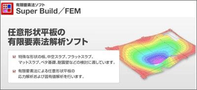 有限要素法ソフトウェア『FEM』