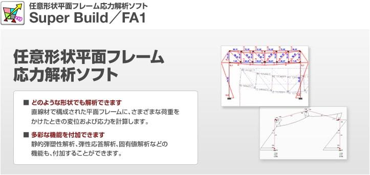 任意形状平面フレーム応力解析ソフトウェア『FA1』