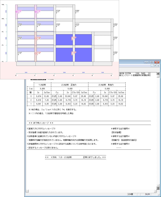 『RC診断2001Ver2.6』-立面図・出力結果