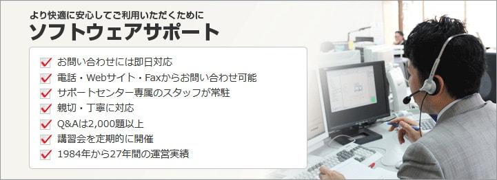 ソフトウェアサポート