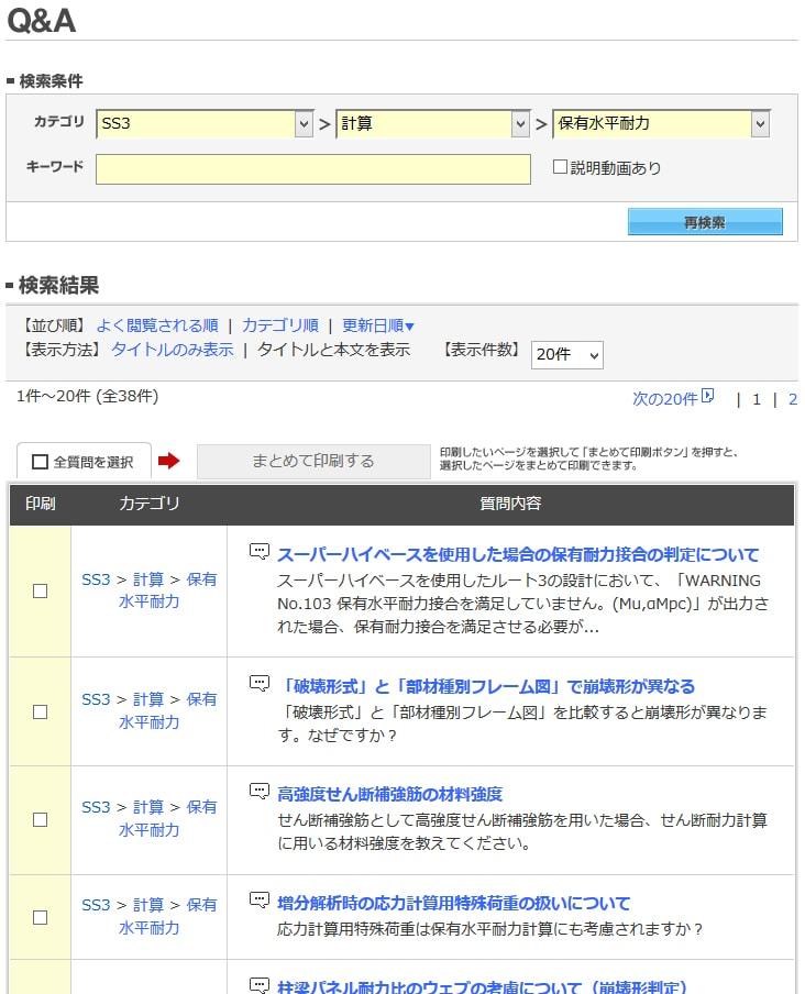 「Q&A」検索結果画面
