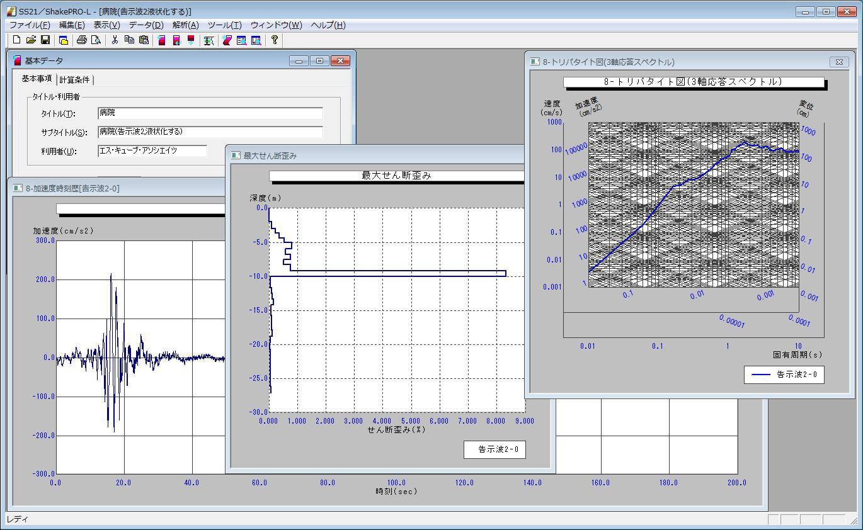 『SS21/ShakePRO-L』(等価線形解析に液状化の影響を考慮)