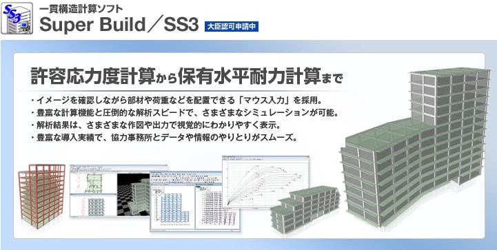 一貫構造計算ソフトウェア『SS3』