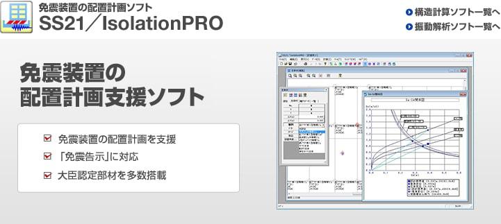 免震装置の配置計画ソフトウェア『IsolationPRO』