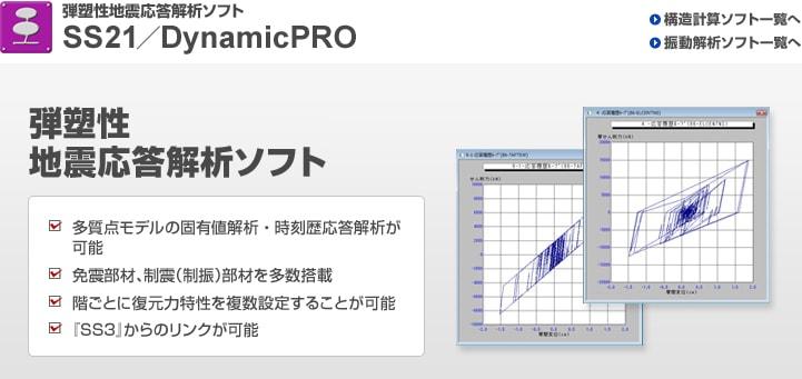 弾塑性地震応答解析ソフトウェア『DynamicPRO』