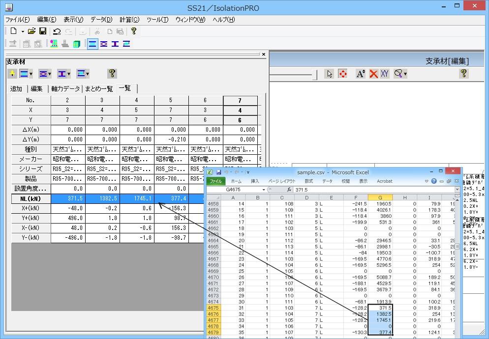 『Microsoft®Excel®』データのコピー&ペースト