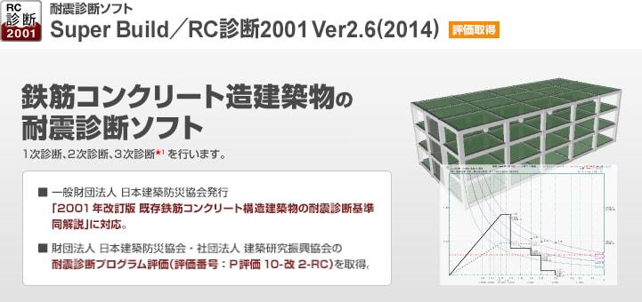 鉄筋コンクリート造建築物の耐震診断ソフトウェア『RC診断2001Ver2.6(2014)』