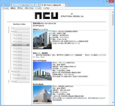 webサイト業務実績