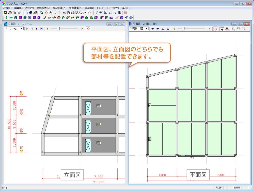 平面図、立面図のどちらでも配置可能