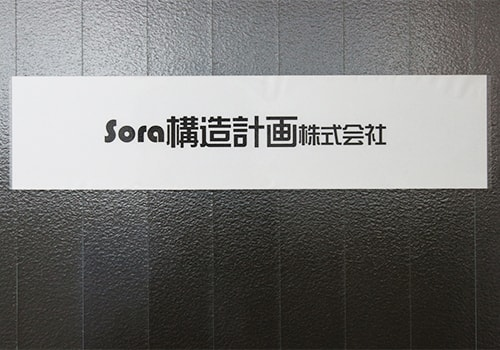 Sora構造計画株式会社