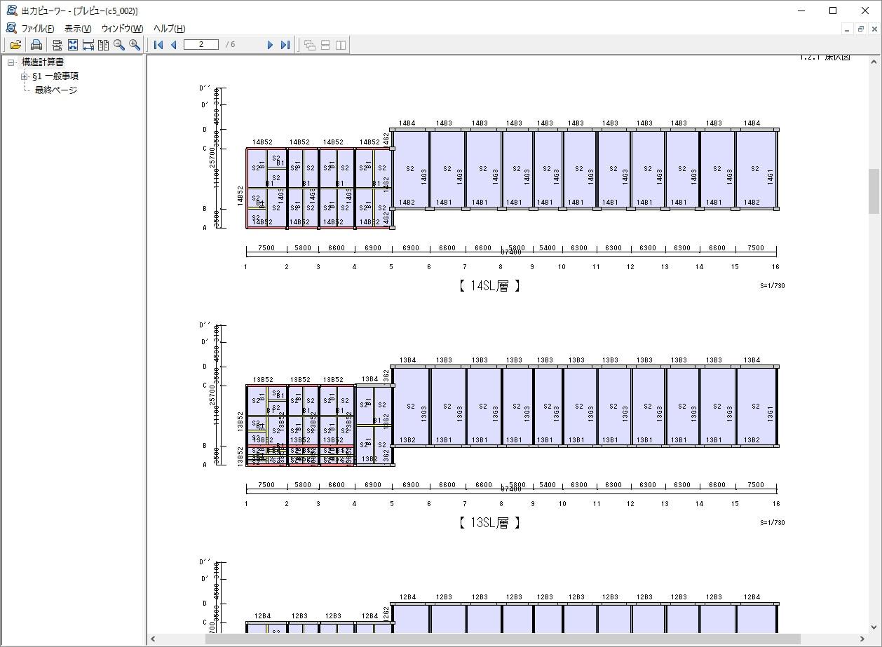 構造計算書をカラー出力