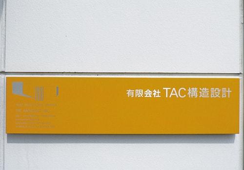 有限会社タック構造設計