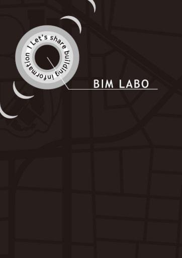 株式会社BIMLABOパンフレット