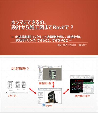 「ホンマにできるの、設計から施工図までRevitで?」資料