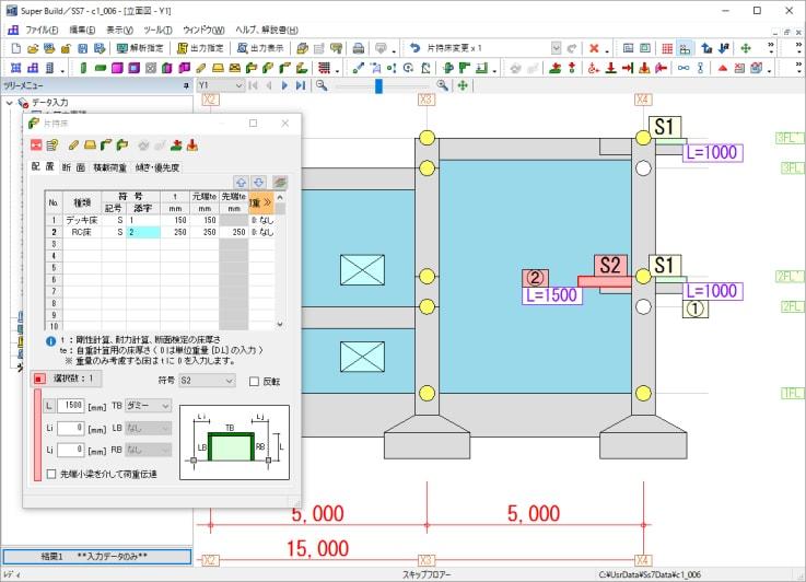 片持床の複数配置(両側)