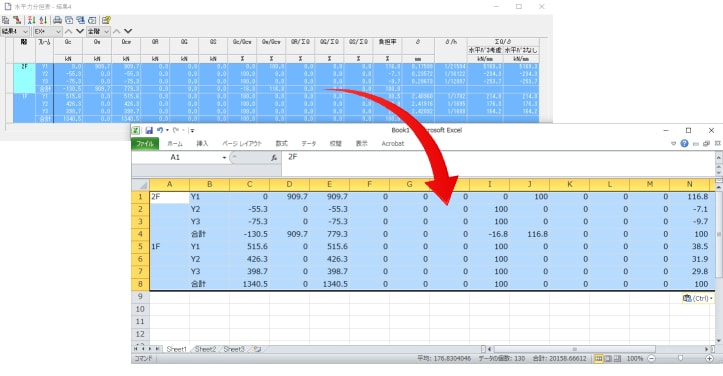 表形式の入力データおよび計算結果を『Microsoft®Excel®』等へのコピー&ペーストが可能