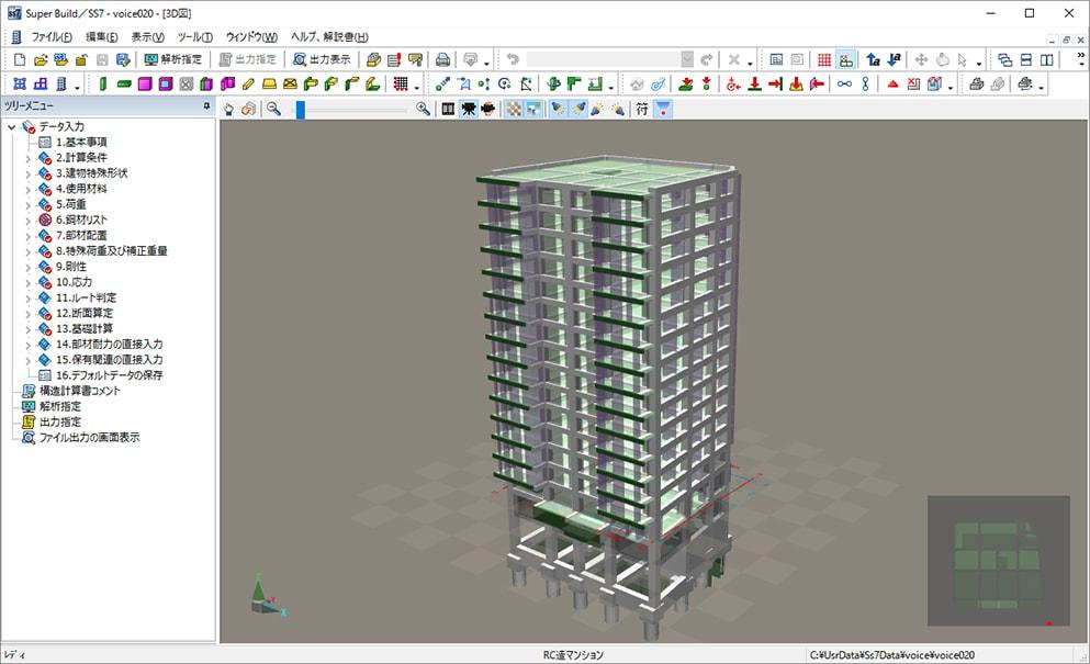 3D図(RC造マンション15階)