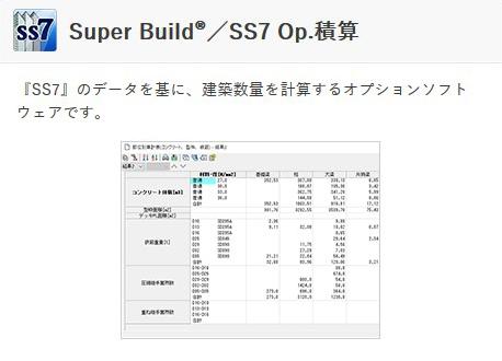 『SS7 Op.積算』