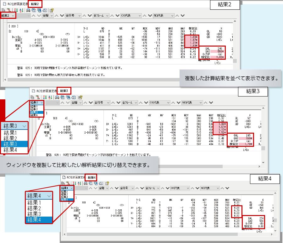 複数結果の同時表示で比較検証が簡単に