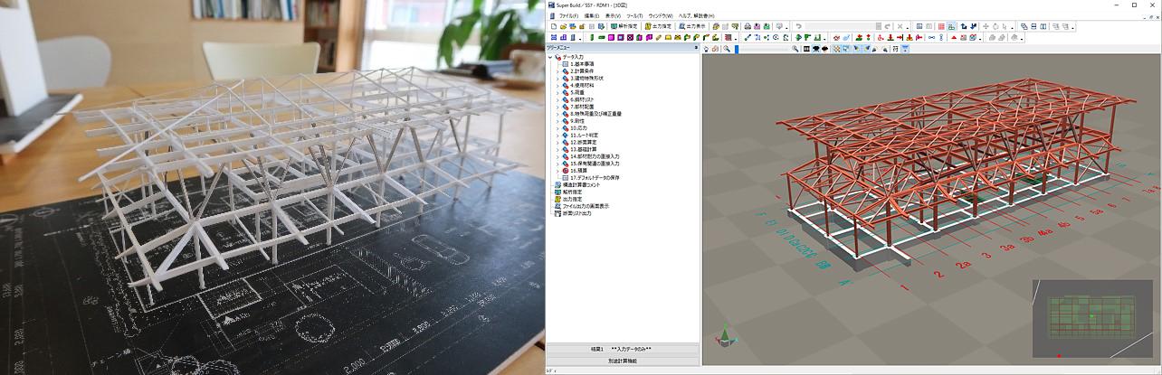 建物模型と『SS7』3D図