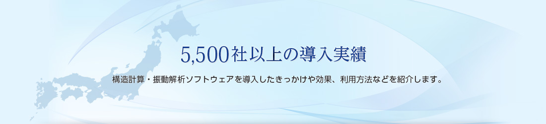 5,500社以上の導入実績